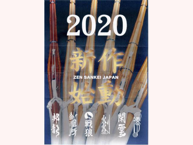 ZEN SANKEI 2020