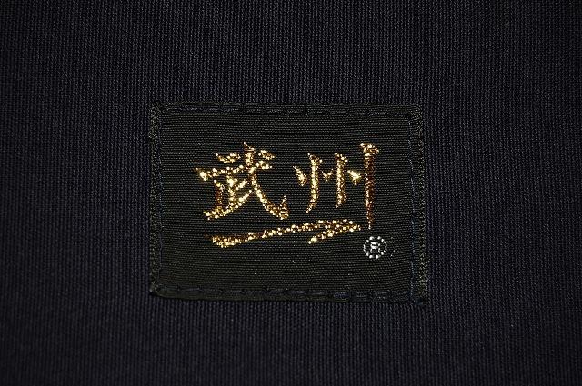 武州一 テトロン袴 8000番