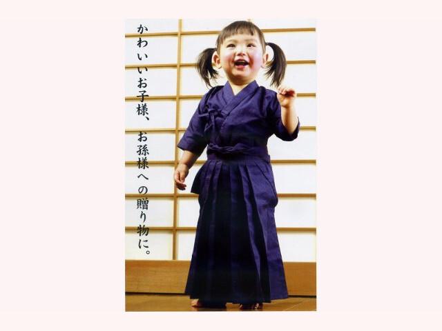 幼年用 剣衣・袴セット