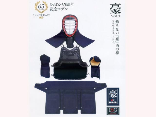 ミツボシ剣道防具 豪