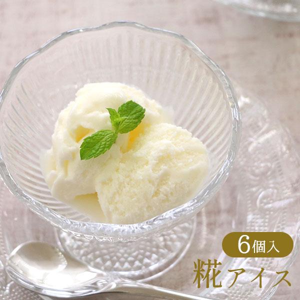 糀専菓 糀アイス 6個入