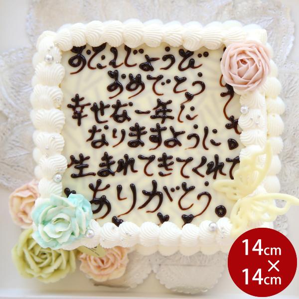 お手紙ケーキ プレーン(小)