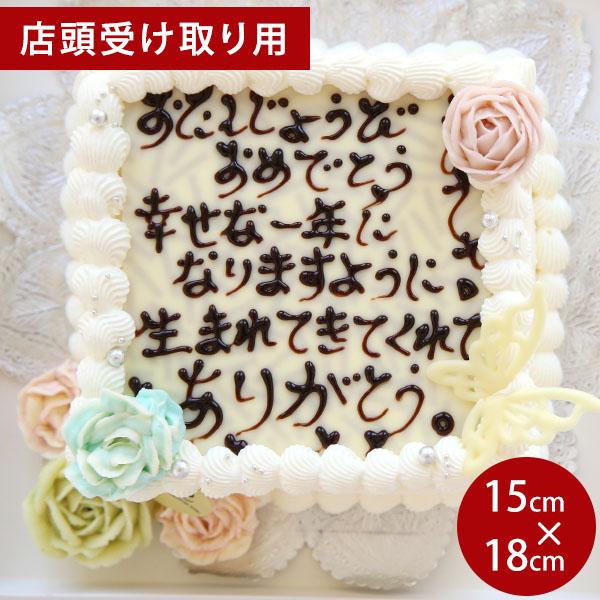 【店頭お受取・予約商品】お手紙ケーキ(大)