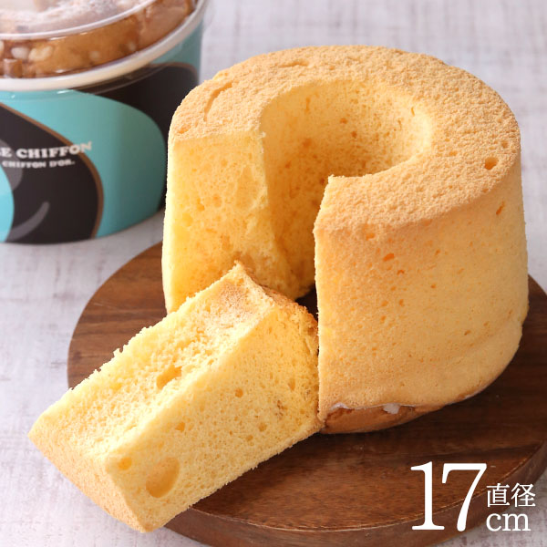 神戸SELECTION10認定♪神戸シフォン(ミルク)/17cmホール