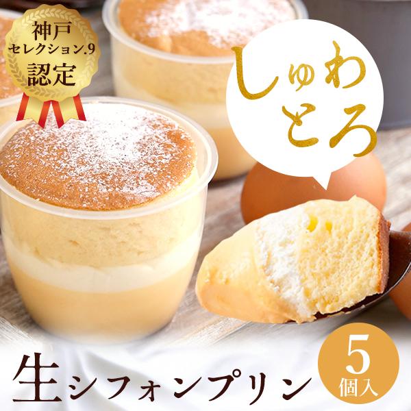 神戸セレクション9認定♪生シフォンプリン5個セット