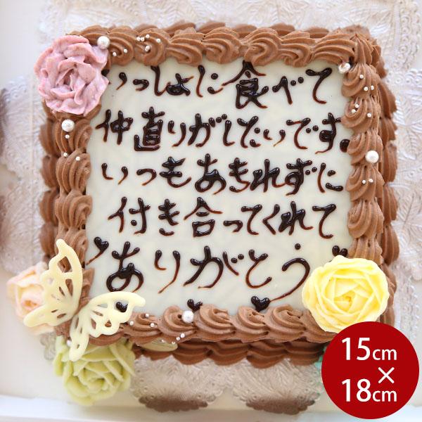 お手紙ケーキ チョコ(大)