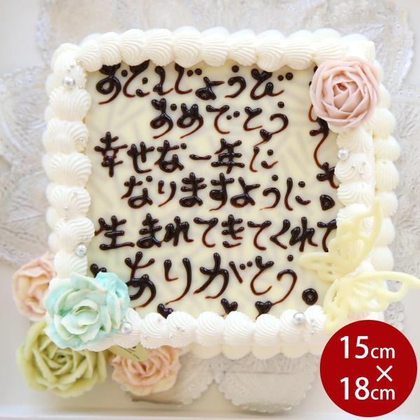 お手紙ケーキ プレーン(大)