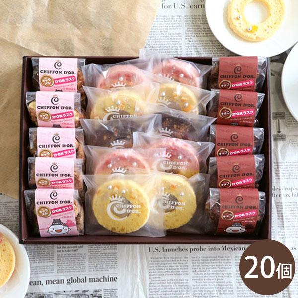 焼菓子詰合せ 20個入