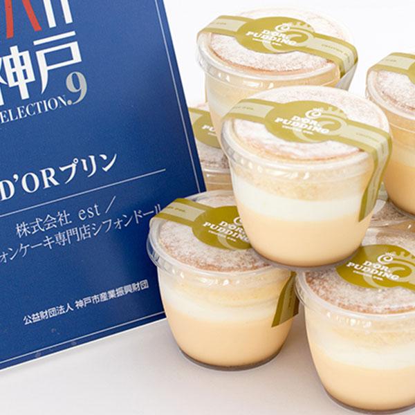 【送料無料☆】神戸セレクション9認定♪D'ORプリン9個セット