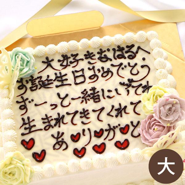 お手紙ケーキ 大サイズ