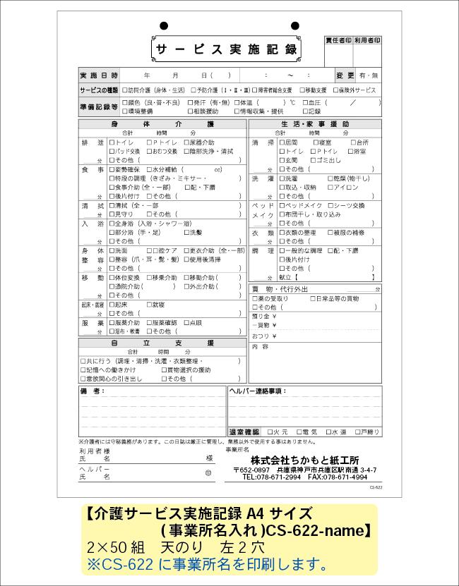 介護伝票A4[事業所名入れ] 622-name