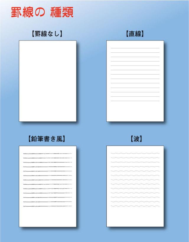 名入れメモ帳説明2罫線