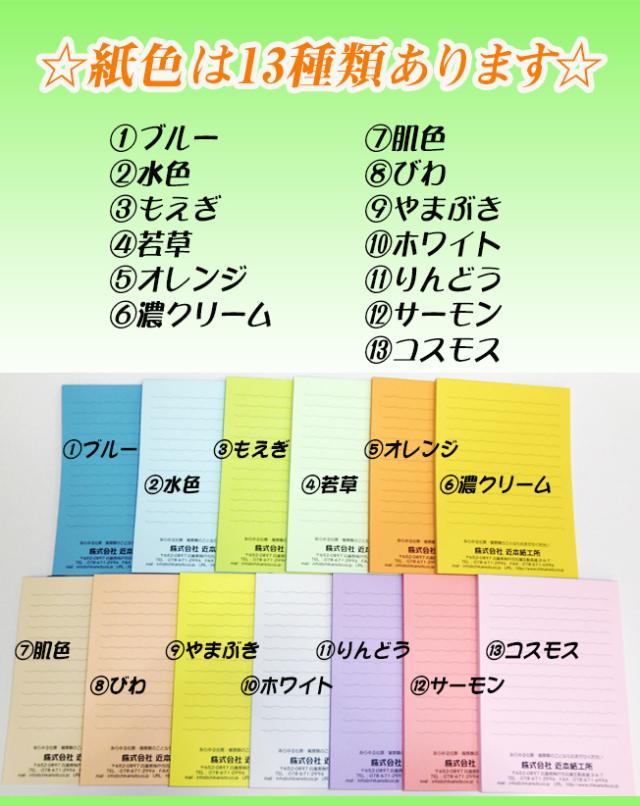 名入れメモ帳説明3紙色