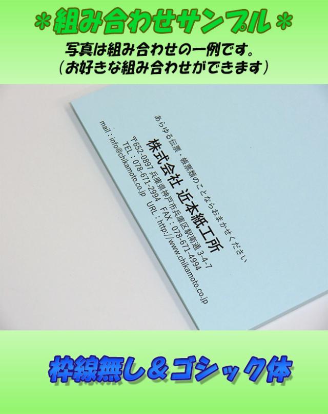 名入れメモ帳説明4枠なしゴシック