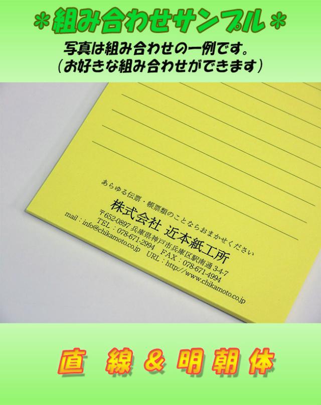 名入れメモ帳説明5直線明朝