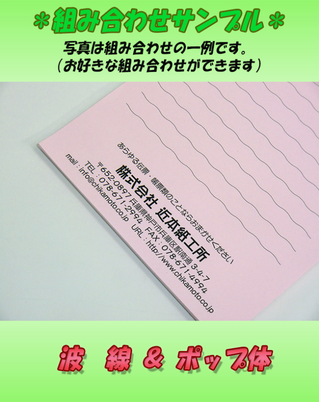 名入れメモ帳説明6波線ポップ