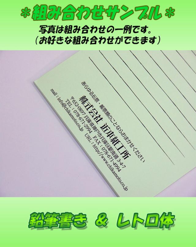 名入れメモ帳説明7鉛筆書き風レトロ