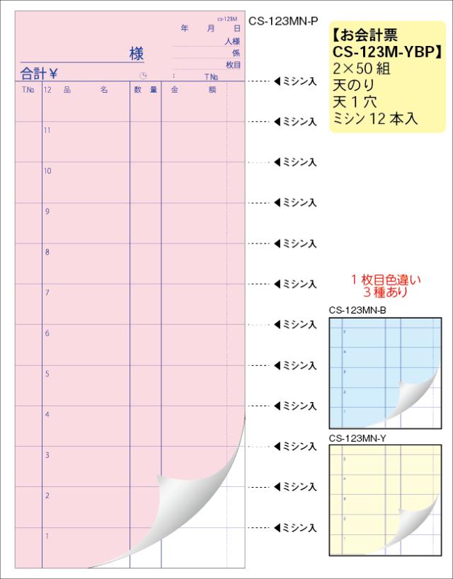 会計伝票 123M-YBP
