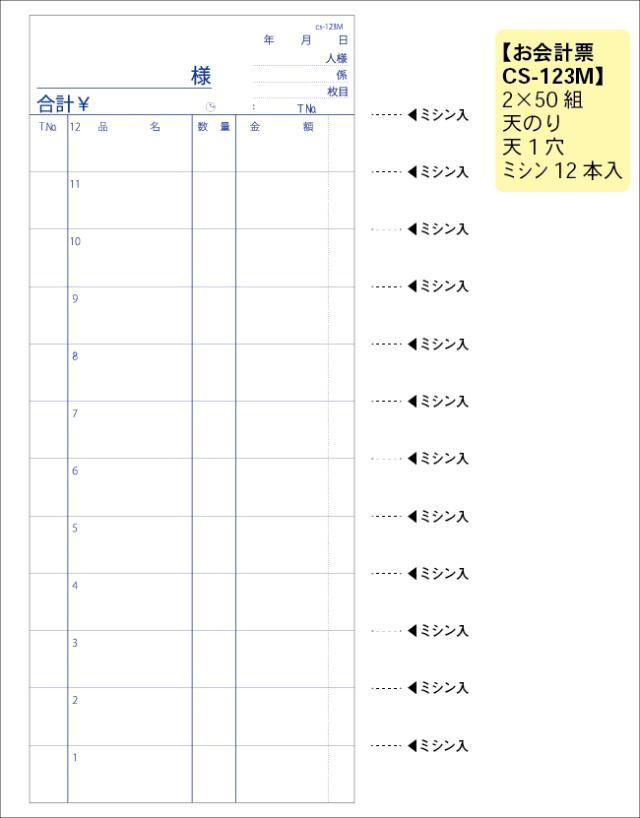 会計伝票 123M