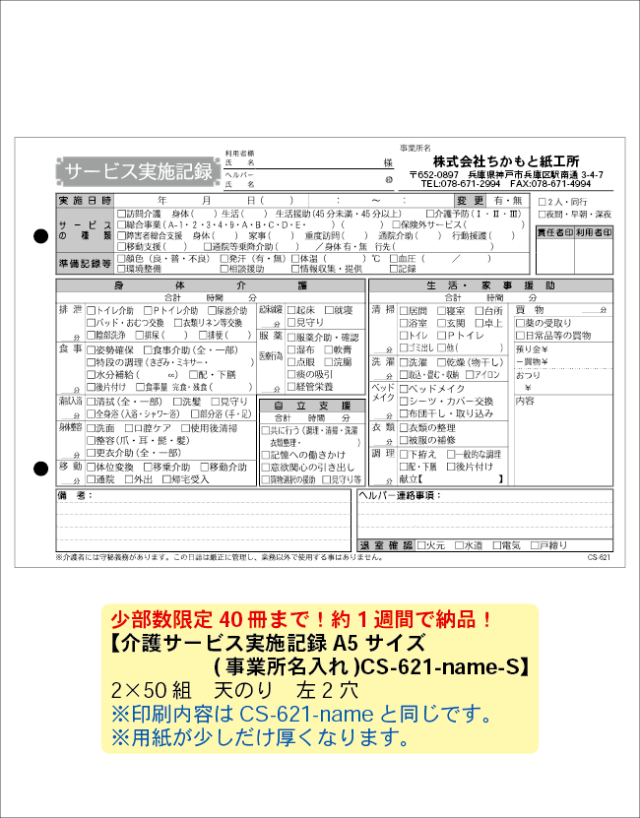 介護伝票A5[短納期!事業所名入れ] 621-name-S