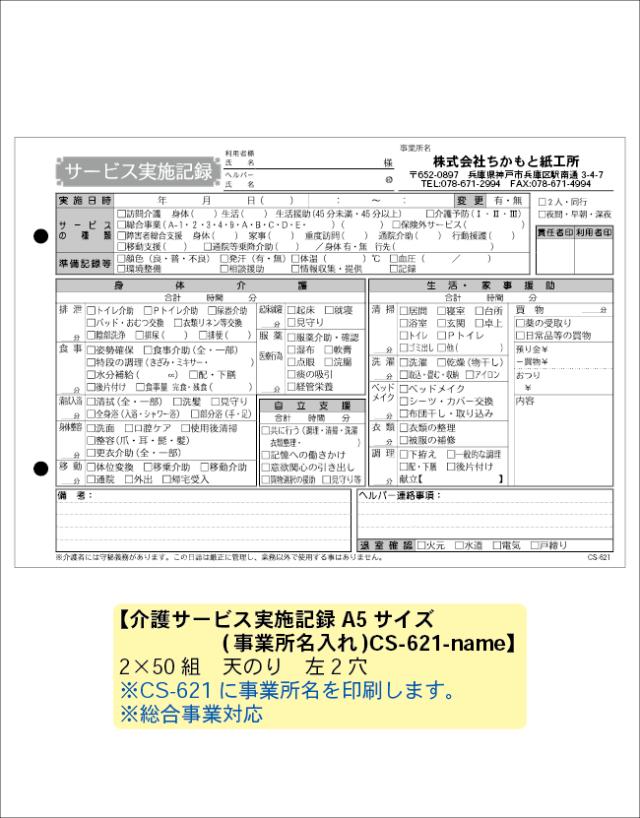 介護伝票A5[事業所名入れ] 621-name
