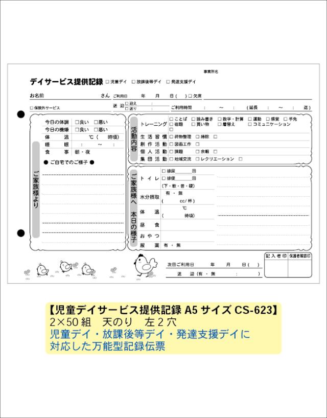 児童デイ伝票A5 GS-623