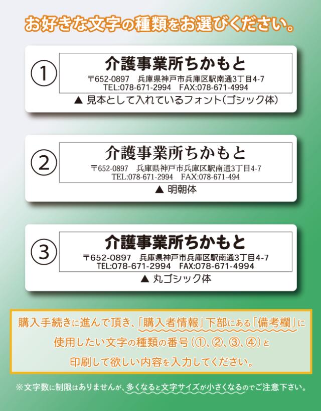 介護伝票_フォント見本