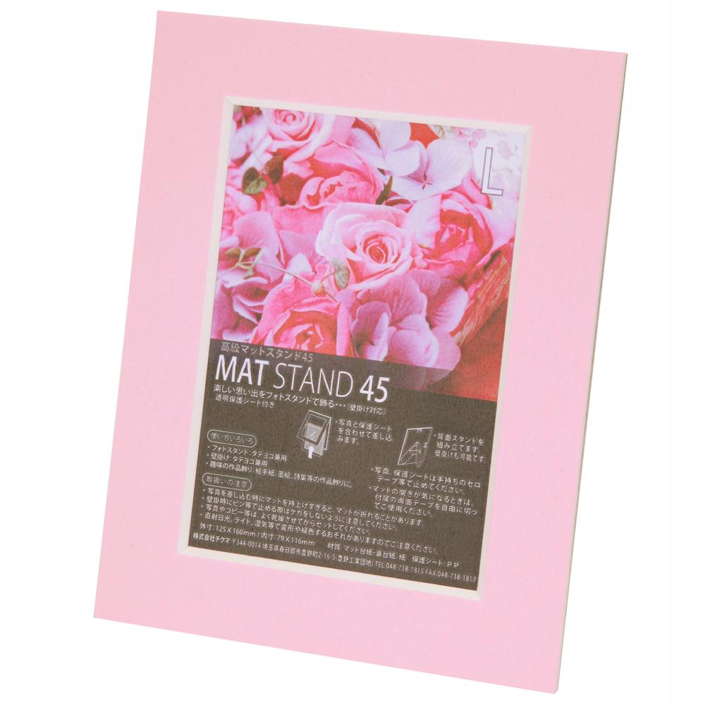 マットスタンド45 L ピンク