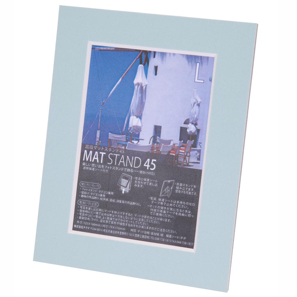 マットスタンド45 L ペールブルー