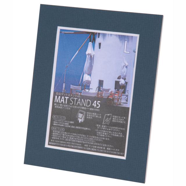 マットスタンド45 L バルティクブルー