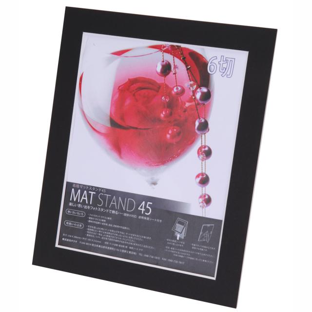 マットスタンド45 6切 ブラック