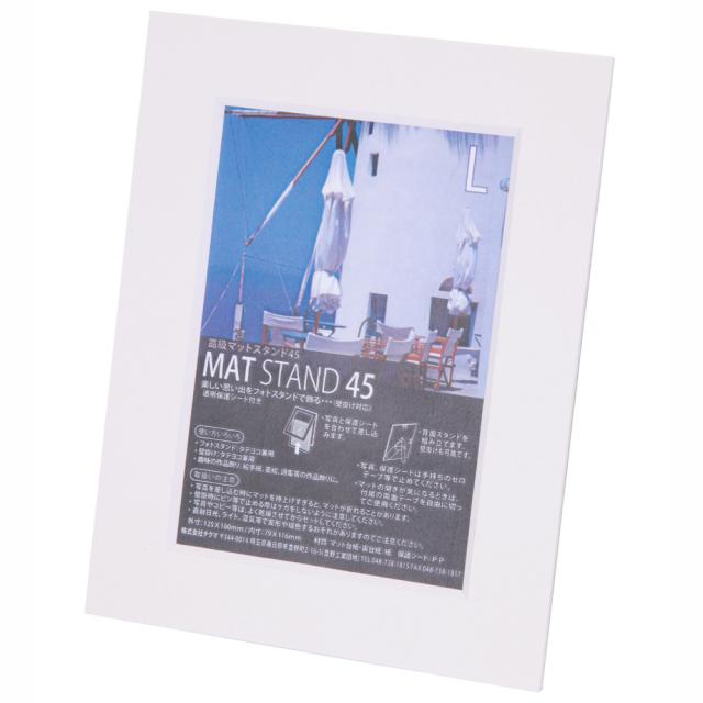 マットスタンド45 L ホワイト