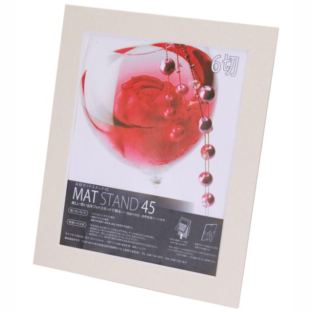 マットスタンド45 6切 ホワイト