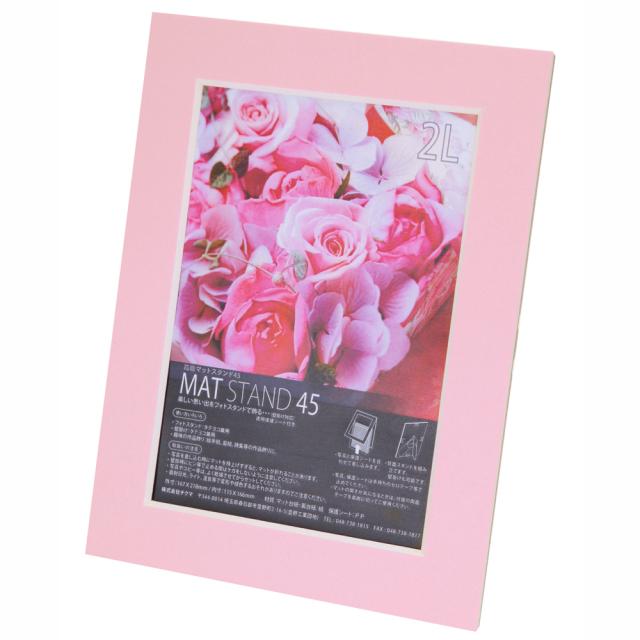 マットスタンド45 2L  ピンク