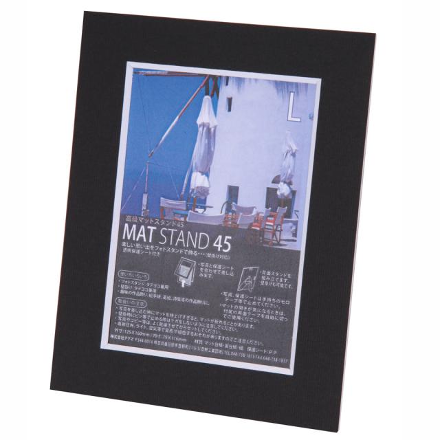 マットスタンド45 L ブラックストライプ