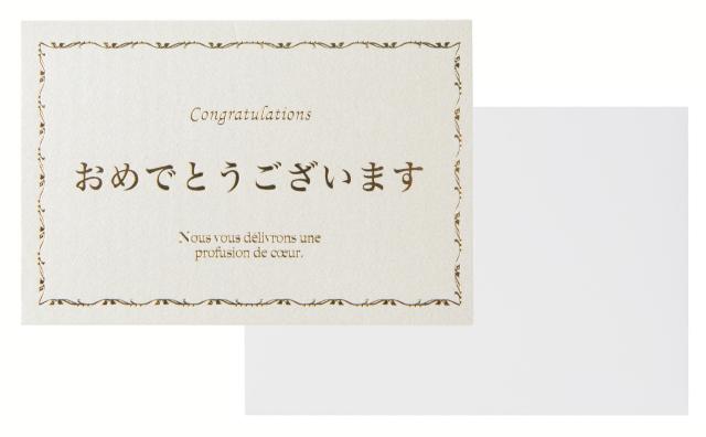 封筒付きギフトカード おめでとう