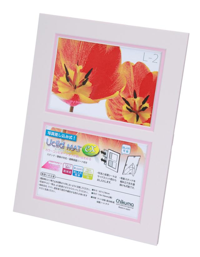 ユークリッドマットex ツートン 多面 L判2面 ホワイト+ピンク