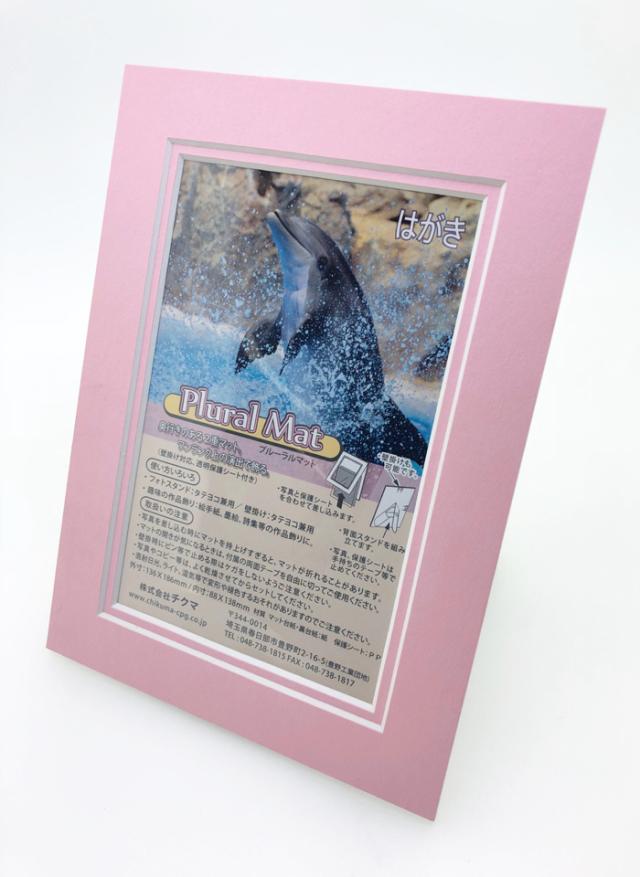生産完了アウトレット品!  プルーラルマット ハガキ ピンク+ピンク