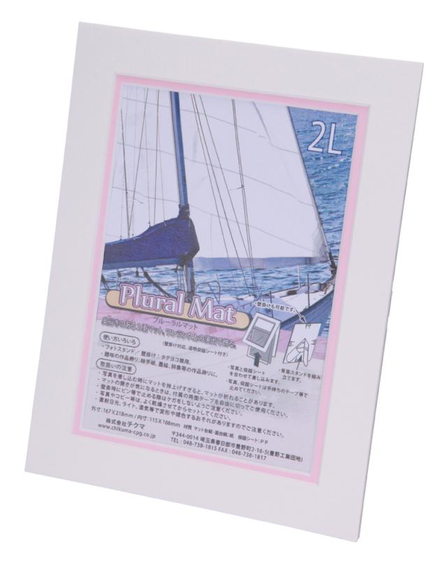 生産完了アウトレット品!  プルーラルマット 2L ホワイト+ピンク