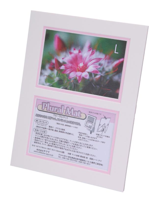 プルーラルマット 多面 L判2面 ホワイト+ピンク