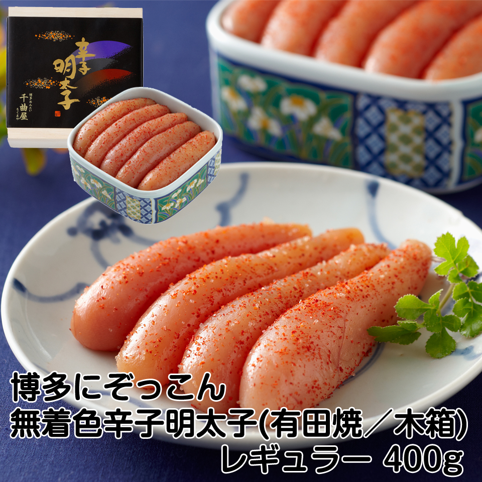 A-01 有田焼陶器入 無着色辛子明太子(レギュラー)400g