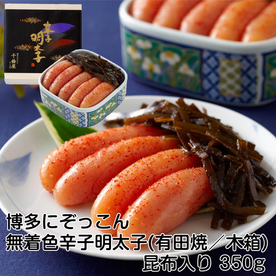 A-02 有田焼陶器入 無着色辛子明太子(昆布入り)400g