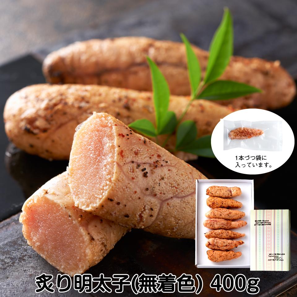 B-01 炙り明太子400g(無着色)