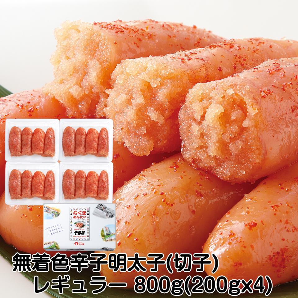 C-02 無着色辛子明太子(レギュラー)(切れ子)800g(200gx4)