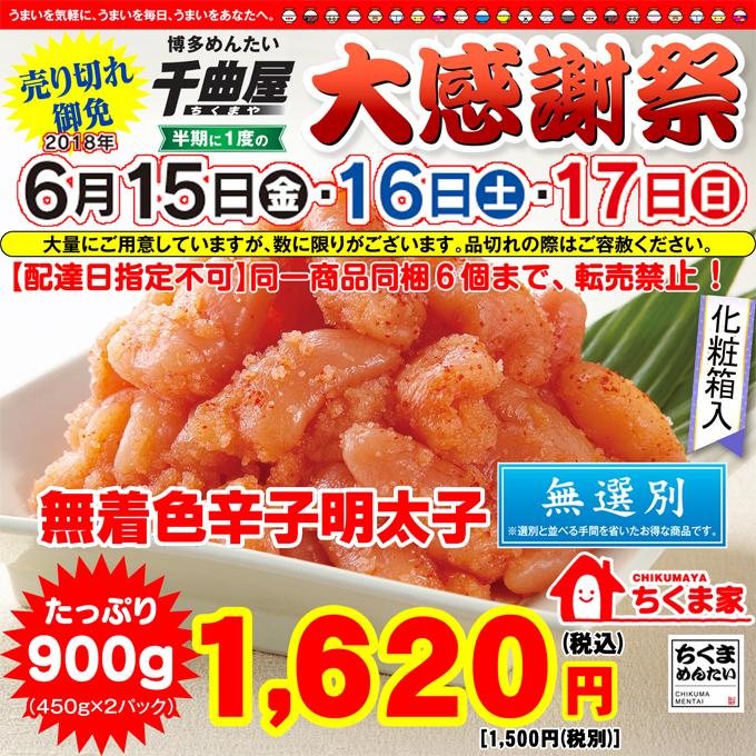 千曲屋 大感謝祭 1g=1.8円 無選別 無着色辛子明太子 900g 1,620円