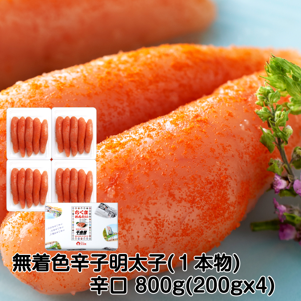 G-03 無着色辛子明太子(辛口)(1本物)800g(200gx4)