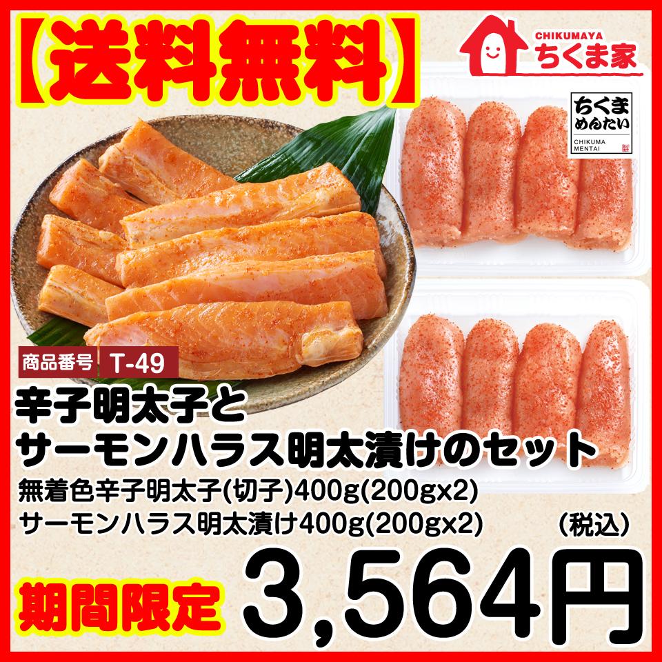 【送料無料】期間限定12/25(水)まで辛子明太子とサーモンハラス明太漬けのセット