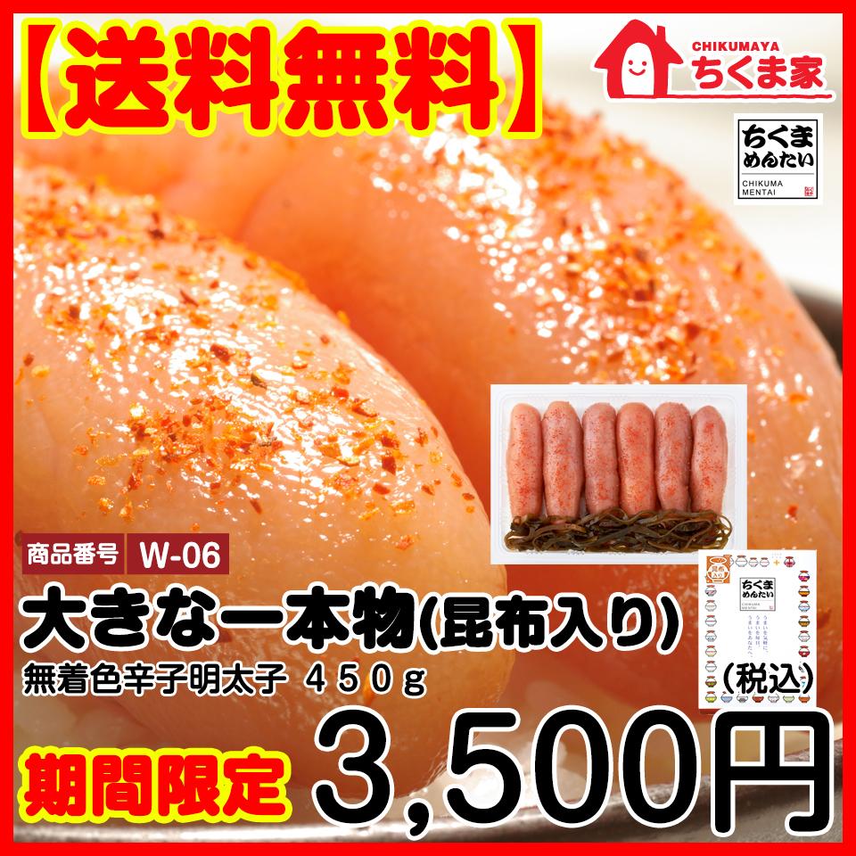 【送料無料】期間限定8/24(金)まで大きな一本物(昆布入り)450g