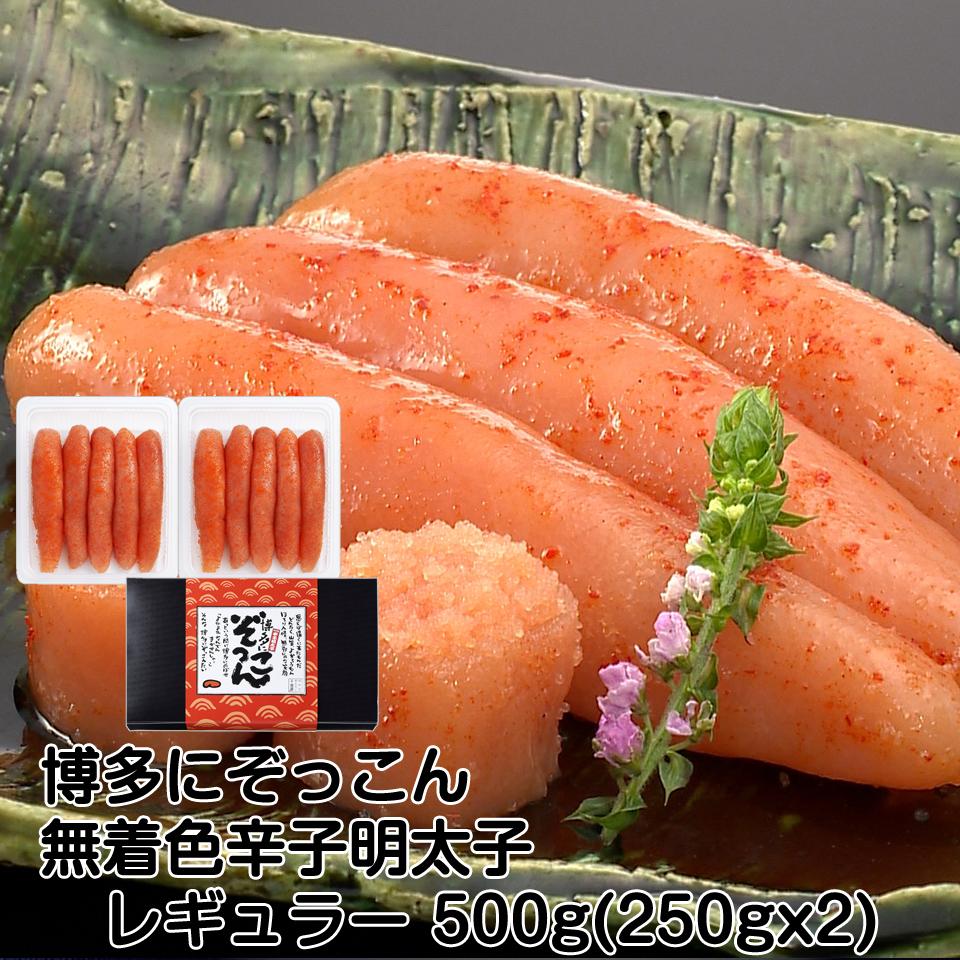 Z-02 博多にぞっこん 無着色辛子明太子(レギュラー)500g(250gx2)