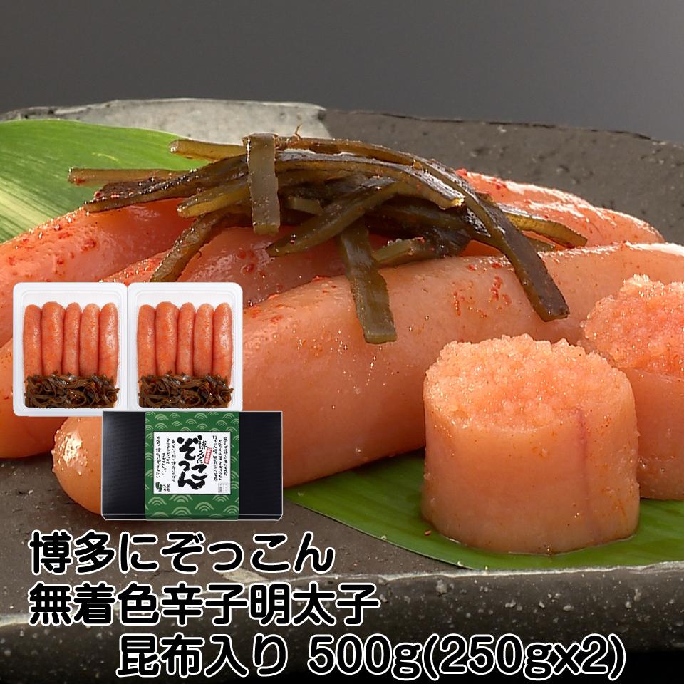 Z-05 博多にぞっこん 無着色辛子明太子(昆布入り)500g(250gx2)